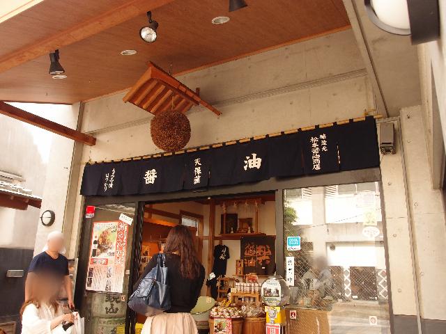 松本醤油店