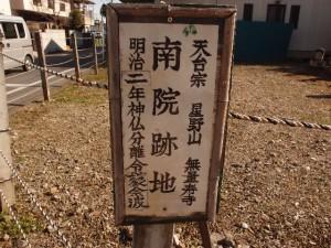 跡地の看板