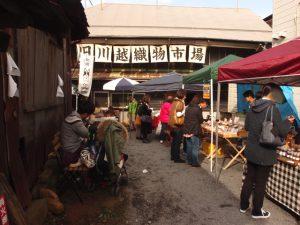「川越織物市場」の幕