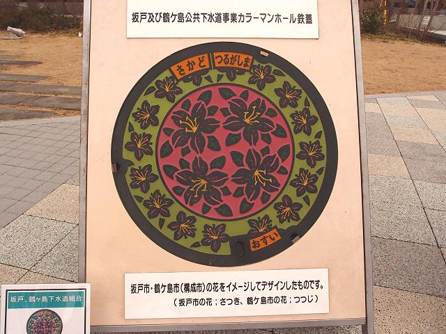 坂戸、鶴ヶ島下水道組合