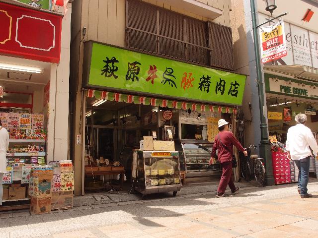 萩原精肉店