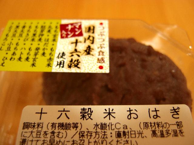 十六穀米パッケージ