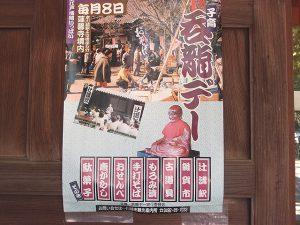 諸願成就 おびんずる様の蓮馨寺 境内には焼きそば・だんごの売店も