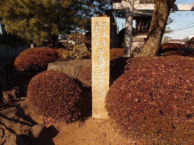皇太子、美智子妃両陛下行啓記念の碑