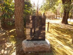 大正天皇御手植え松の碑