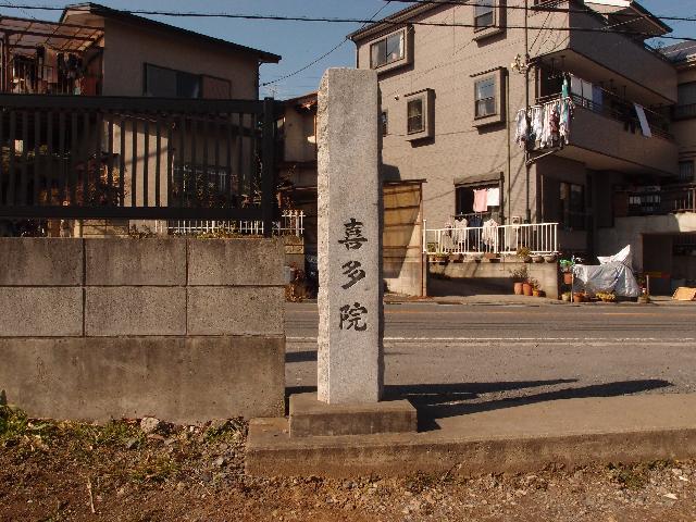 「喜多院」の文字