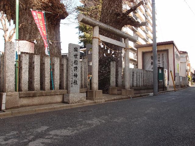 出世稲荷神社