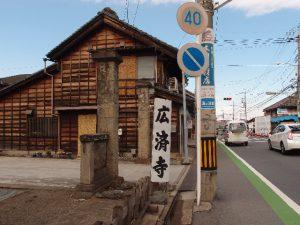 広済寺の看板