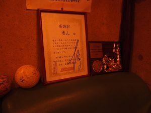 玉袋筋太郎氏(浅草キッド)の賞状