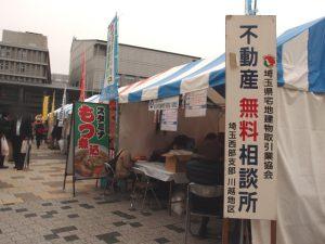埼玉県宅地建物取引業協会