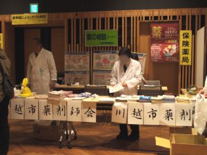 【川越市健康まつり】寿命日本一の街を目指して。健康と向き合える一日