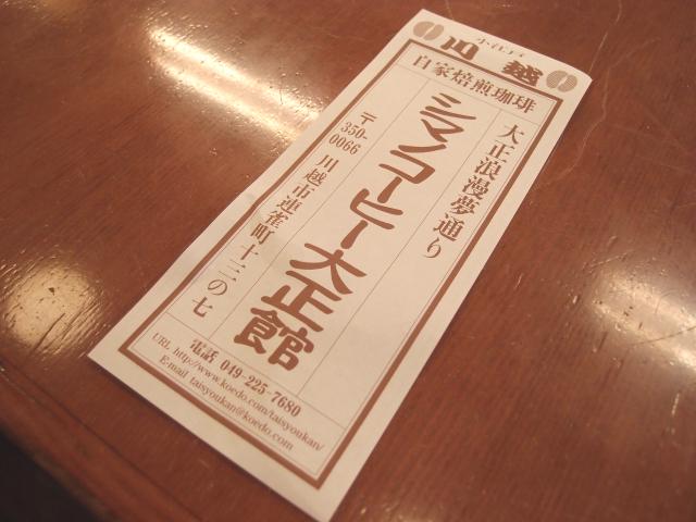 川越で朝食を。おしゃれなモーニングを食べられるお店はココ!