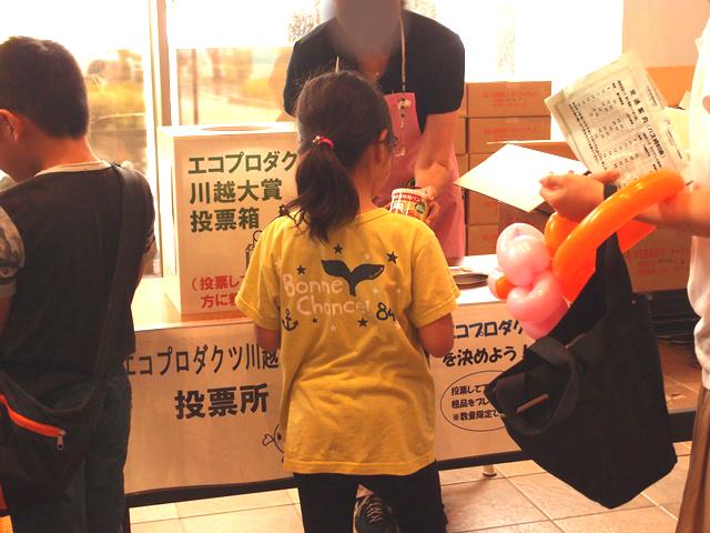 【エコプロダクツ川越】夏休みは親子で楽しく3Rを学ぼう!