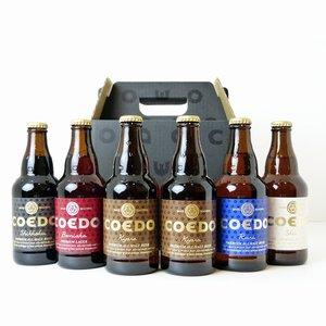 コエドビール祭in川越 COEDO片手に5感で感じる自由なひと時
