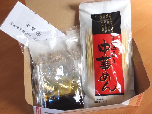 轟屋×松本醤油商店コラボ!箱ラーメン「川越中華そば」を食す