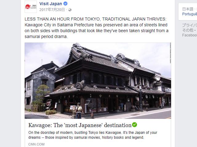 """世界から見た""""Kawagoe""""。川越観光に対する海外の反応は?"""