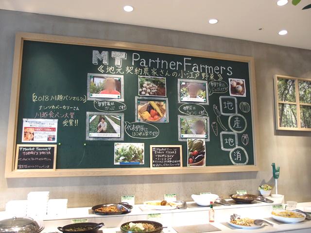 野菜たっぷり!川越Market TERRACEのランチビュッフェ