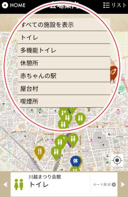 川越市で使えるおすすめスマホアプリ12選|観光・暮らしがちょっと便利に