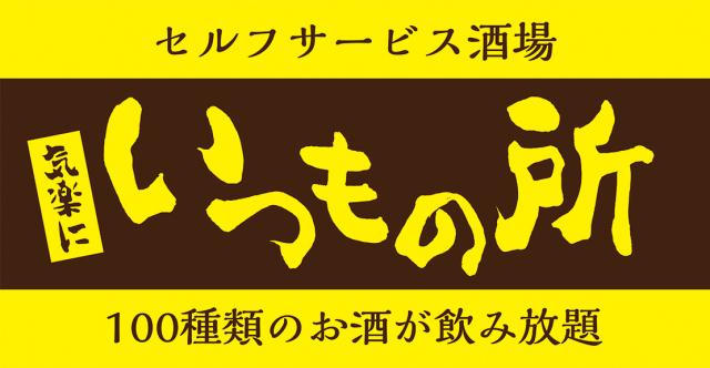 【クーポン付】川越の夜はセルフ居酒屋「いつもの所」で決まり!