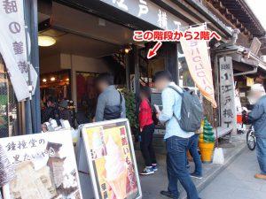 川越 小江戸横丁は和風ショッピングモール!雑貨・グルメ好きに一押し