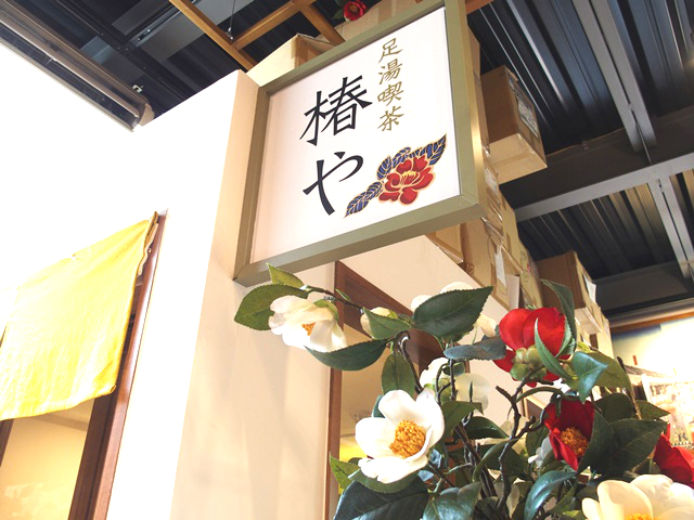 足湯喫茶 椿やで小休憩。川越 椿の蔵でカフェメニューを満喫