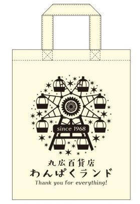 丸広百貨店 川越店の屋上遊園地「わんぱくランド」閉園。イベントで思い出作りを