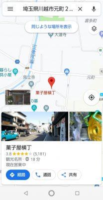 ドラクエウォークβ版in川越