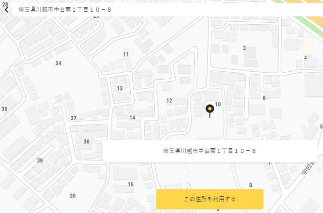 MachiTag(マチタグ)×川越で観光がもっと便利に!使い方まとめ