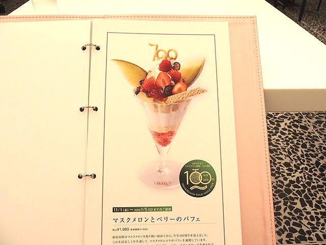 川越に埼玉初のタカノフルーツパーラーがオープン!限定メニューもラインアップ