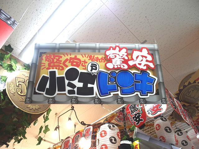 ドン・キホーテ川越東口店|川越ならではの要チェックポイントはココだ!