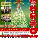 【PR】今年は手話で♪クリスマスキャロリング2020 <12月25日18時〜>