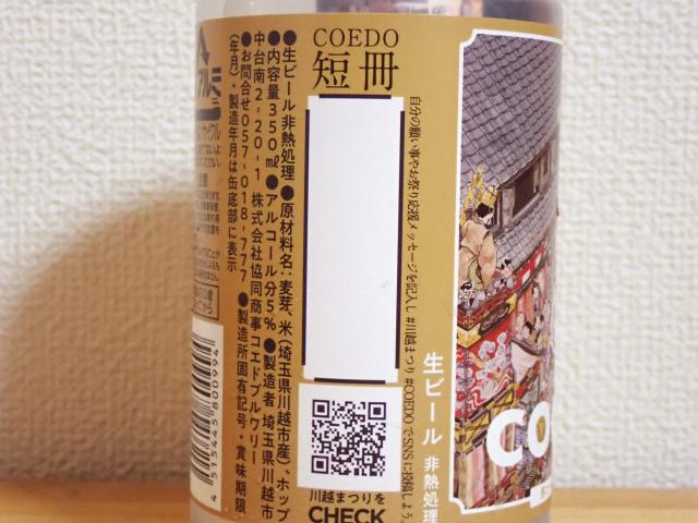川越まつりを応援!COEDO「祭エール -Matsuri Ale-」2月15日発売