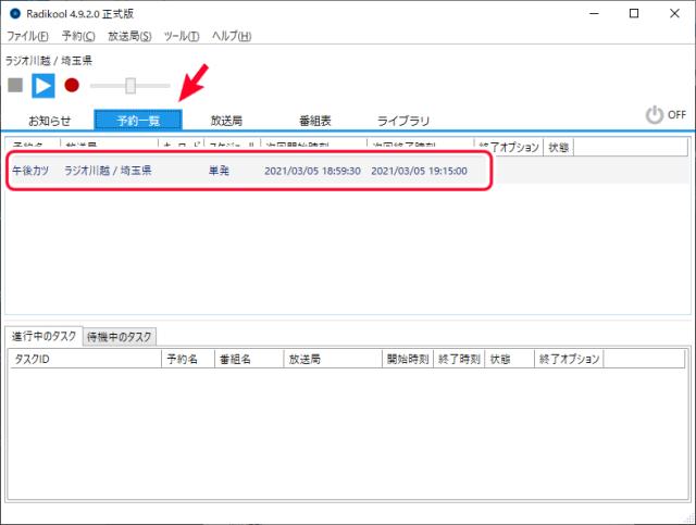 コミュニティFM「ラジオ川越(ラジかわ)」開局!注目番組と聴取方法は?