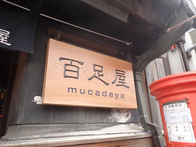 川越・文化体験施設「百足屋(むかでや)」で日本の伝統を楽しもう