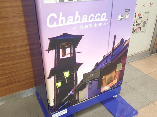本川越駅にChabacco(チャバコ)登場 狭山茶をより手軽に